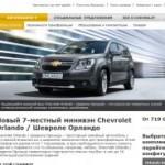 На сайте Chevrolet открыли раздел Орландо!