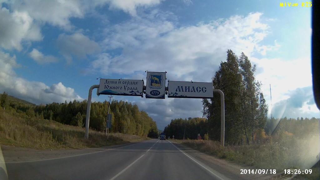 Так вот, где, Душа и сердце, Южного Урала.