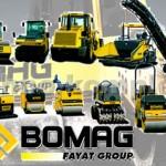 Katki-BOMAG-Road-Rollers-Banner-WM1